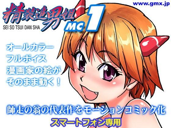 「精装追男姐MC-1」師走の翁