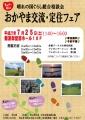 交流・定住フェアチラシ(大阪)-1