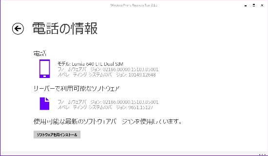 windowsphonerecoverytool2111jpg.jpg