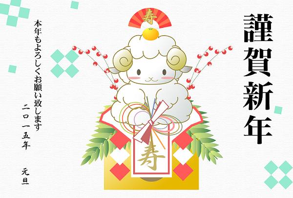 2015nenga_temp2.png