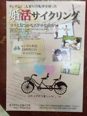 婚活サイクリングチラシ
