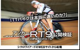 RT9フレームセット
