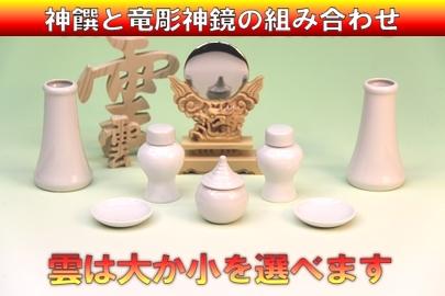 セトモノセットと竜彫神鏡の神具セット