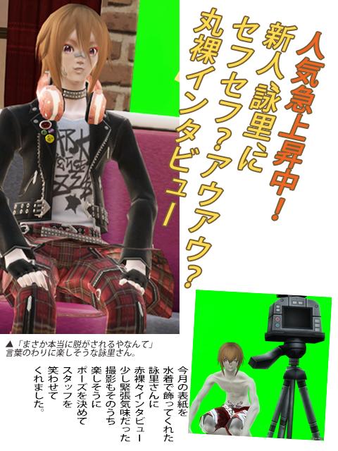 【PSO2】雑誌2