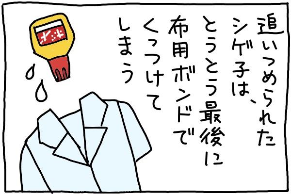 コマ105