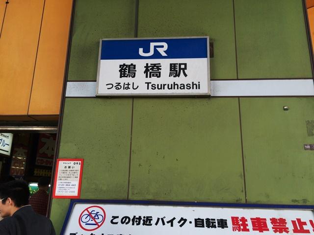 turuhashi1