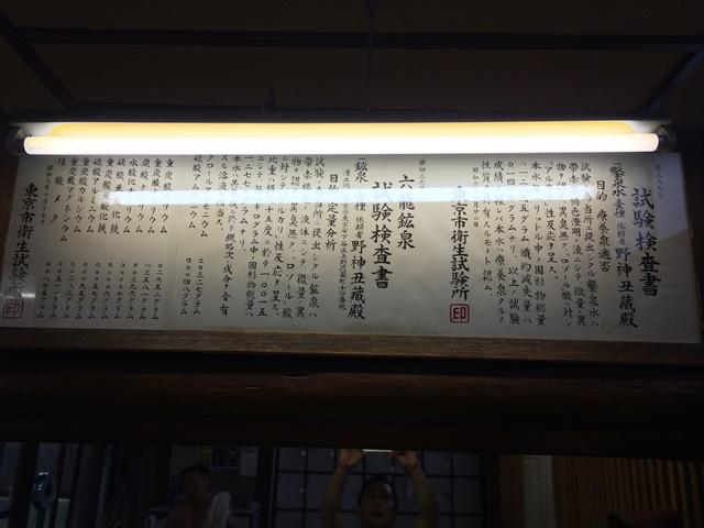 六龍温泉7