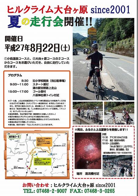 [決定版]2015 走行会ポスター