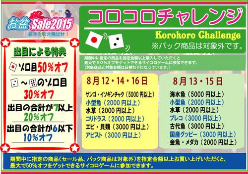 korokoro2015.jpg
