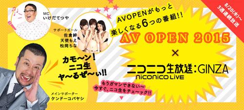 AV OPEN 2015 × ニコニコ動画