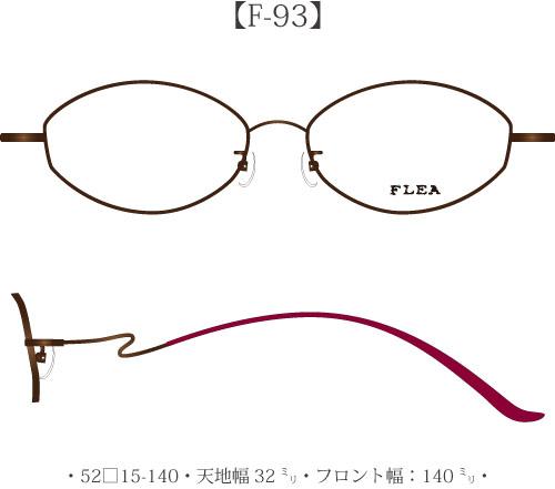 F-93 01