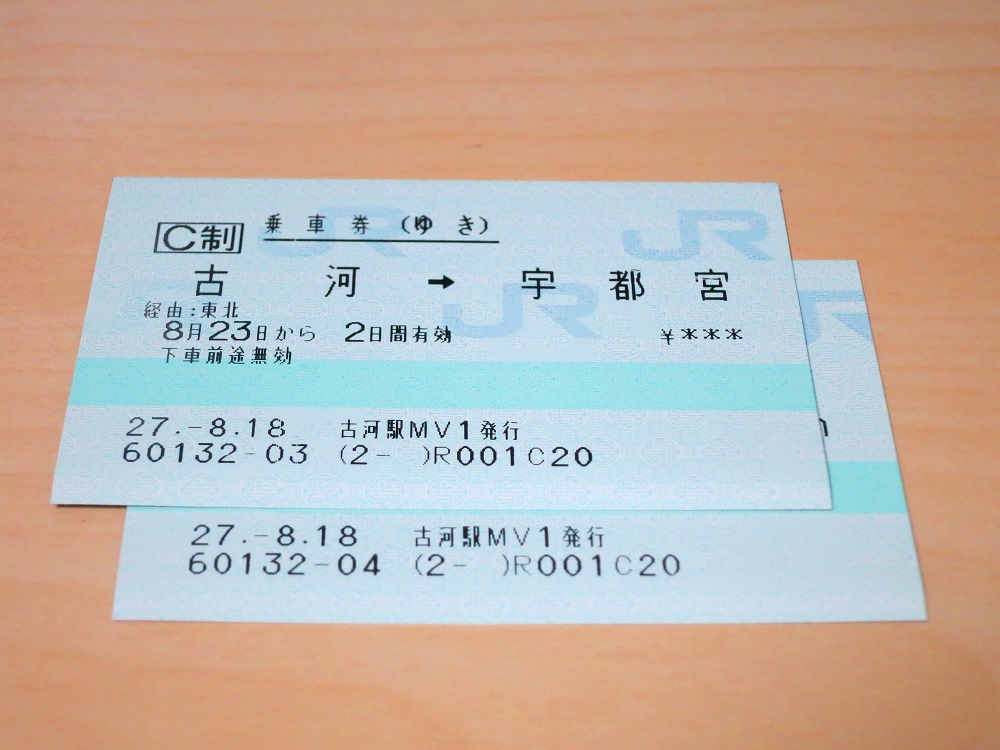 往復乗車券