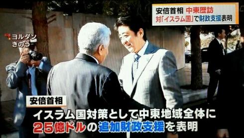 安倍首相中東歴訪