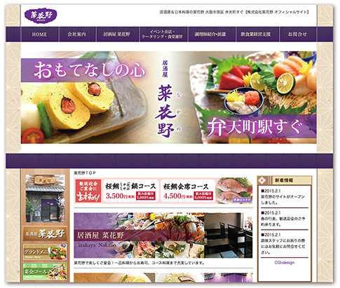 菜花野ホームページトップ