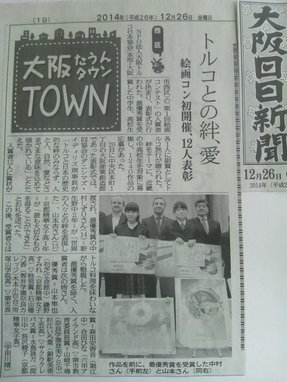 大阪日日新聞記事_convert_20150106125041