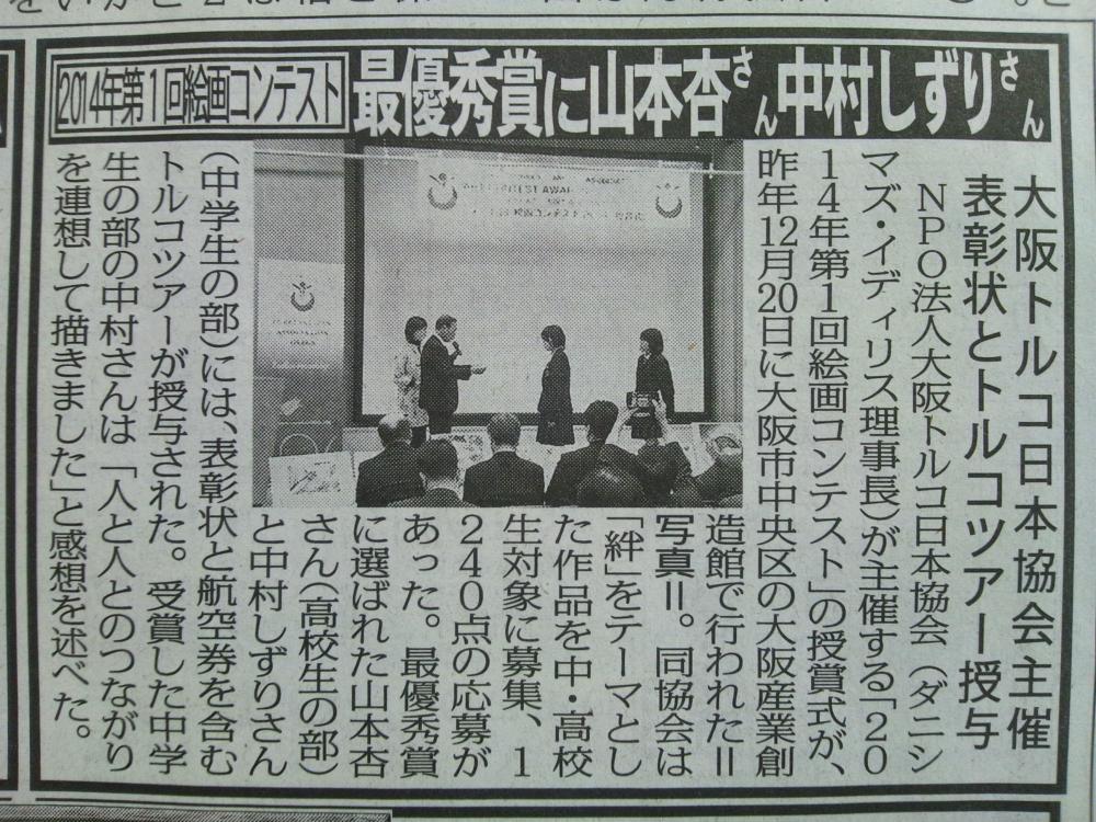 スポニチ新聞記事_convert_20150114112634