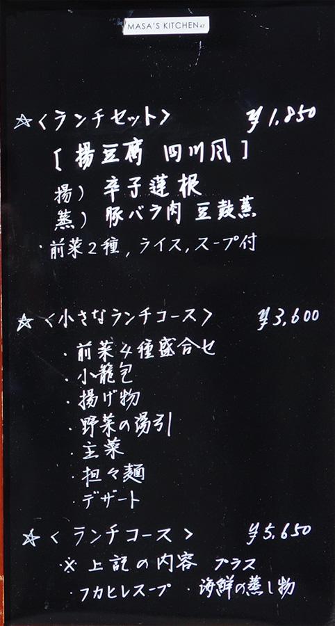 マサズキッチン