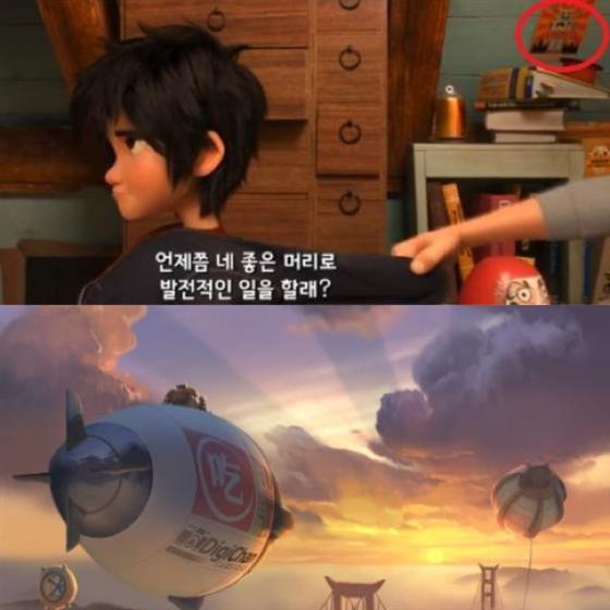 ディズニー映画「ベイマックス」の旭日旗に韓国人激怒→欧米人「ただの布切れ、ささいな事でキレんな」
