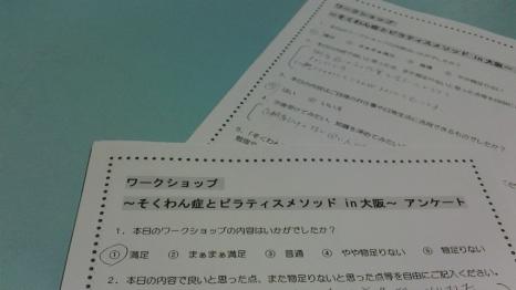 側弯大阪2015アンケート