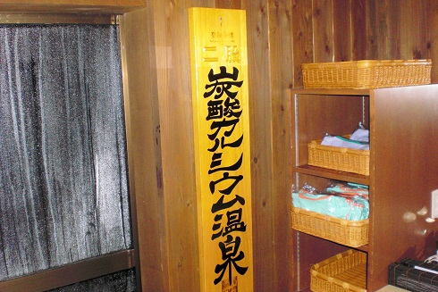 音羽山荘 温泉