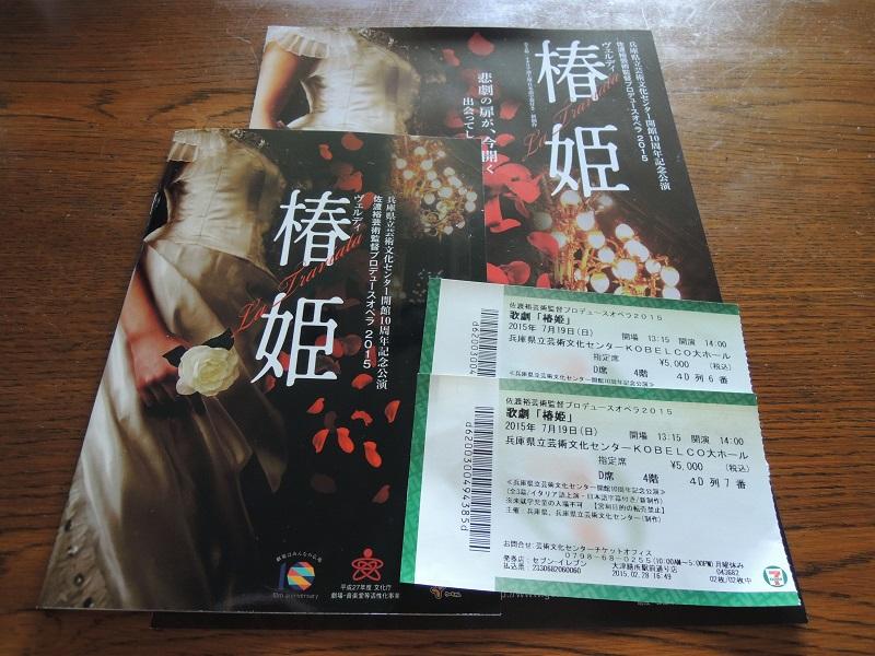 椿姫チケットとパンフレット