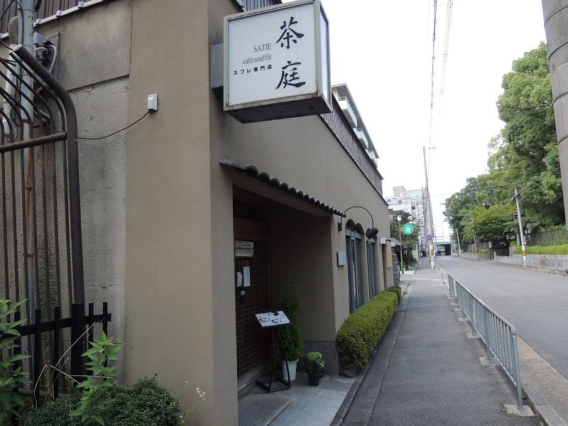 スフレ専門店 茶庭