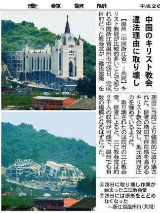 中国 教会