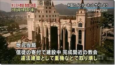 中国 教会 2