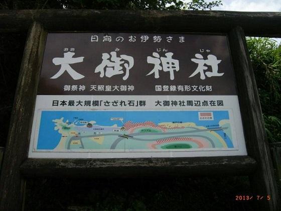 大御神社 2