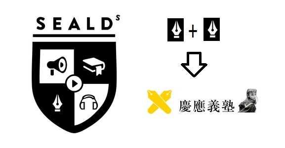 SEALDs_Emblem_alahgo 慶応