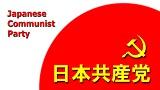 共産党ロゴ