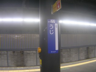 2015_06_29_京都・宇治_110