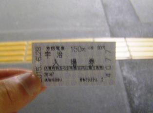 2015_06_29_京都・宇治_087