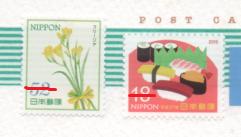 切手  32