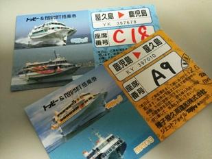 屋久白谷高速船チケット