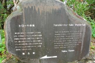 屋久島2日目昼1トローキ石碑