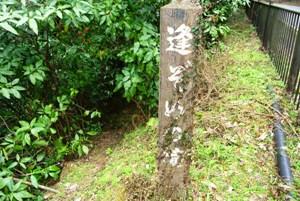 菊池渓谷再訪1逢い初めの滝看板