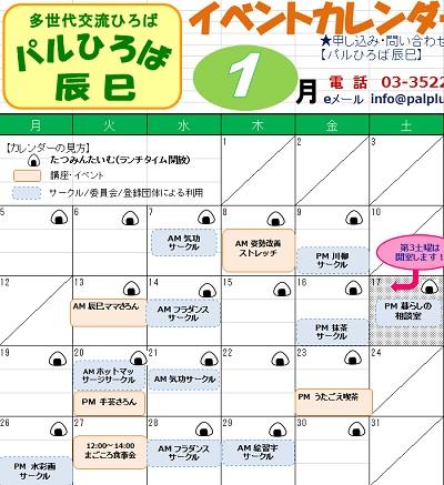 201501カレンダー