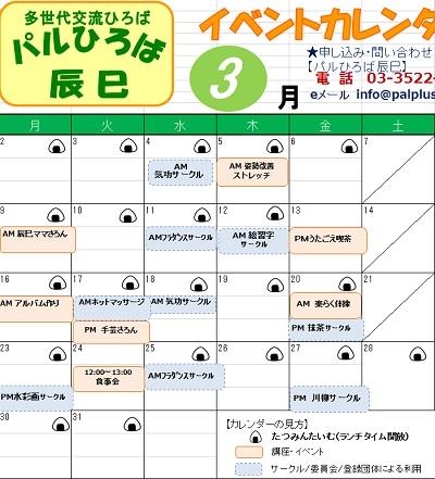 201503カレンダーブログ用