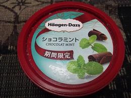 ハーゲンダッツ ショコラミント1
