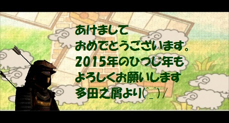 2015年 あけましておめでとう 今年もよろしく ひつじ年 多田之屑