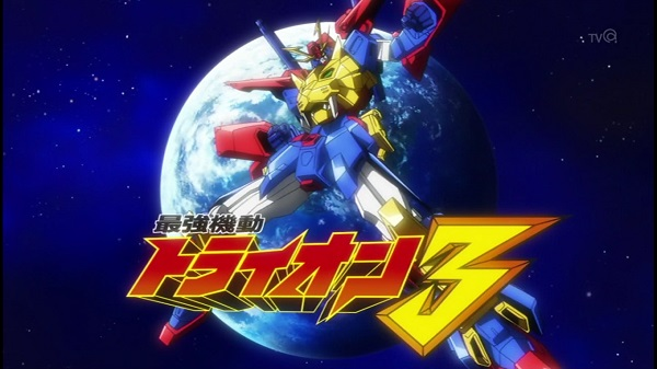 ガンプラアニメ ガンダムビルドファイターズトライ 16話 感想 華麗なるシア トライオン3 ダサい