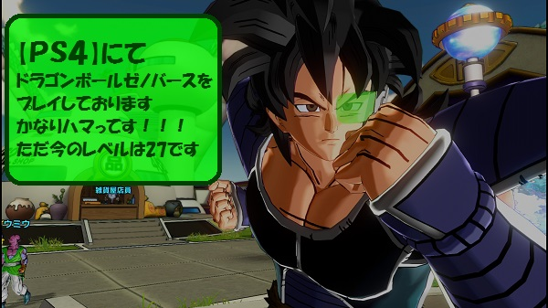 PS4 PS3 ドラゴンボール DRAGONBALL ゼノバース プレイ日記 地球人 フリーザ 薬田太津種