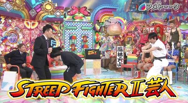 アメトーーク ゲーム ストリートファイターⅡ芸人 streetfighterⅡ 面白そう コスプレ大会