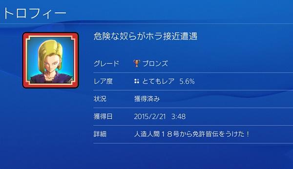 PS4 PS3 ドラゴンボールゼノバース DRAGONBALL ゲーム プレイ日記 トロフィー ギニュー 人造人間18号 人造人間19号 人造人間16号 パラレルクエスト