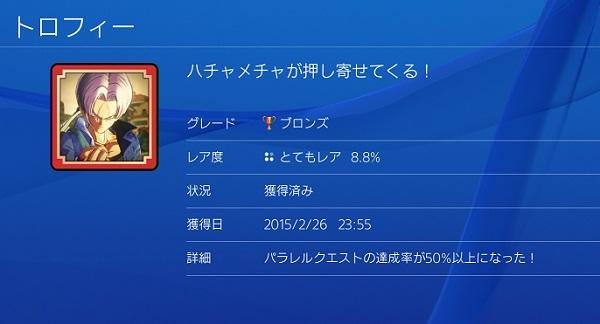 PS4 PS3 DRAGONBALL GAME ドラゴンボールゼノバース プレイ日記 サーバーにつながらない