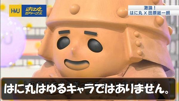 NHK 総合 はに丸 はに丸ジャーナル 意識高い系