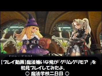 PS2 グリムグリモア PSアーカイブス PSストア 初見プレイ youtube ニコニコ動画
