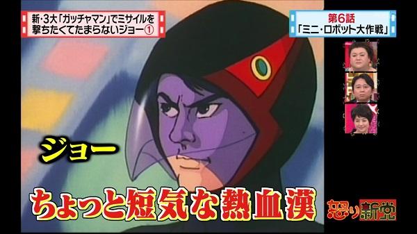 怒り新党 新・3大〇〇 ガッチャマン ミサイルが撃ちたくてたまらないジョー バードミサイル 超ボードミサイル