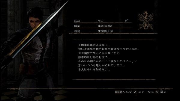 PS3 PSplus フリープレイタイトル 影牢 ダークサイドプリンセス プレイ日記